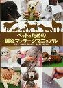 ペットのための鍼灸マッサージマニュアル [ 石野孝 ]