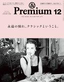 & Premium (アンド プレミアム) 2019年 12月号 [雑誌]