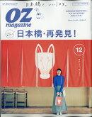 OZ magazine (オズマガジン) 2019年 12月号 [雑誌]