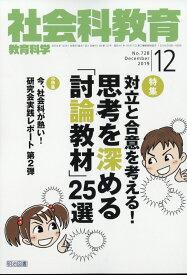社会科教育 2019年 12月号 [雑誌]