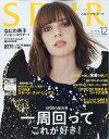 SPUR (シュプール) 2019年 12月号 [雑誌]