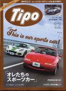 Tipo (ティーポ) 2019年 12月号 [雑誌]