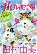 増刊flowers (フラワーズ) 冬号 2019年 12月号 [雑誌]