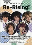 関ジャニ∞ Re-Rising! 2019年 12月号 [雑誌]