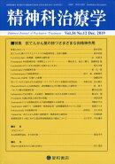 精神科治療学 34巻12号〈特集〉抗てんかん薬の持つさまざまな向精神作用 [雑誌]
