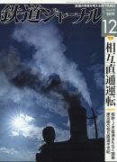 【予約】鉄道ジャーナル 2019年 12月号 [雑誌]