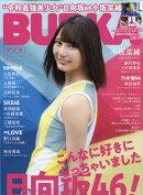 BUBKA (ブブカ) 2019年 12月号 [雑誌]