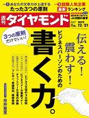 週刊ダイヤモンド 2019年 12/21 号 [雑誌] (伝える! 震わす! ビジネス パーソンのための書く力。)