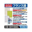 EX-word電子辞書追加コンテンツ XS-OH15MC