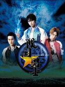 戦国★男士 上巻【Blu-ray】