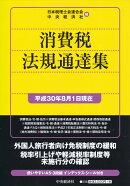 消費税法規通達集〈平成30年8月1日現在〉