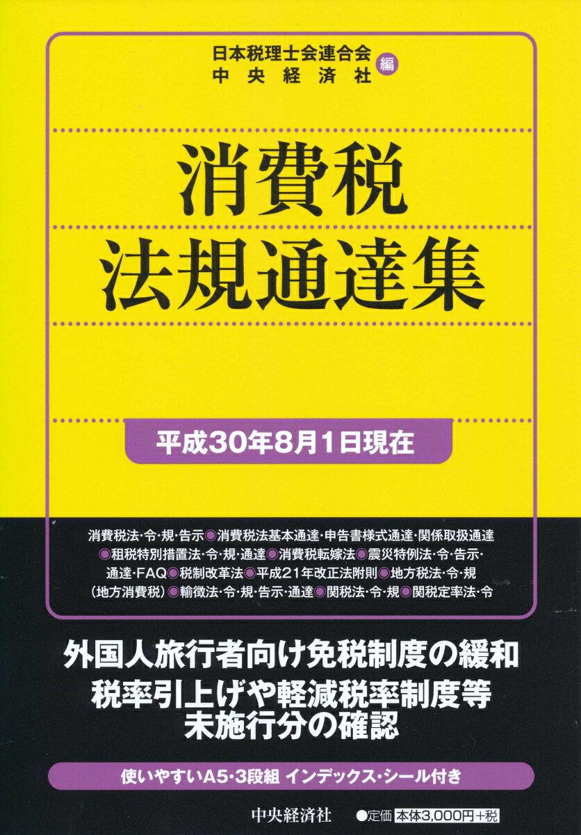 消費税法規通達集〈平成30年8月1日現在〉 (国税の法規通達集シリーズ) [ 日本税理士会連合会 ]