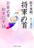 将軍の首 (二見時代小説文庫)