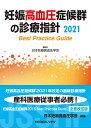 妊娠高血圧症候群の診療指針2021 [ 日本妊娠高血圧学会 ]