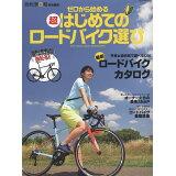ゼロからはじめる超はじめてのロードバイク選び (TATSUMI MOOK 自転車日和特別編集)