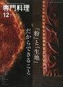 月刊 専門料理 2019年 12月号 [雑誌]