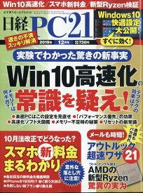 日経 PC 21 (ピーシーニジュウイチ) 2019年 12月号 [雑誌]