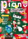月刊ピアノ 2019年12月号
