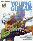 YOUNG GUITAR (ヤング・ギター) 2019年 12月号 [雑誌]