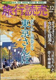 旅行読売 2019年 12月号 [雑誌]