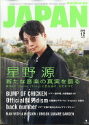 ROCKIN'ON JAPAN (ロッキング・オン・ジャパン) 2019年 12月号 [雑誌]