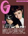 GINZA (ギンザ) 2019年 12月号 [雑誌]