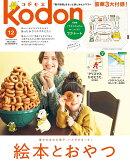 kodomoe (コドモエ) 2019年 12月号 [雑誌]