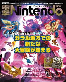 電撃Nintendo (ニンテンドー) 2019年 12月号 [雑誌]