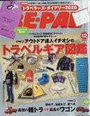 BE-PAL (ビーパル) 2019年 12月号 [雑誌]
