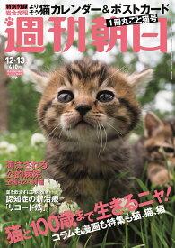 週刊朝日 2019年 12/13号 [雑誌]