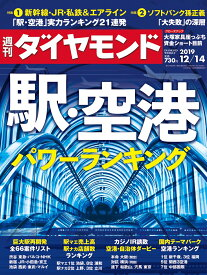 週刊ダイヤモンド 2019年 12/14 号 [雑誌] (駅・空港 パワーランキン グ)
