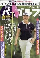 週刊パーゴルフ 2019年 12/17号 [雑誌]