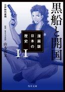 漫画版 日本の歴史 11 黒船と開国 江戸時代後期