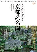 ここが見どころ 京都の名園