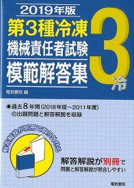 第3種冷凍機械責任者試験模範解答集 2019年版 [ 電気書院 ]