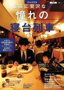 【謝恩価格本】最高に贅沢な旅 憧れの寝台列車