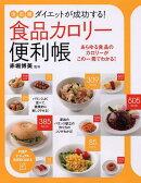 ダイエットが成功する!食品カロリー便利帳