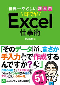 世界一やさしい超入門即効!Excel仕事術 即効!51テク [ 渡辺克之 ]
