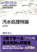汚水処理特論改訂版