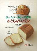 【バーゲン本】ホームベーカリーで作るふとらないパン