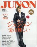 JUNON 2019年 12月号臨時増刊 J-JUN Solo cover version SPECIAL EDITION [雑誌]