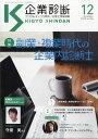 企業診断 2019年 12月号 [雑誌]
