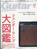 Guitar magazine (ギター・マガジン) 2019年 12月号 [雑誌]