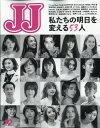 JJ (ジェイジェイ) 2019年 12月号 [雑誌]