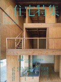 新建築 住宅特集 2019年 12月号 [雑誌]