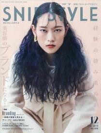 Snip Style (スニップスタイル) 2019年 12月号 [雑誌]