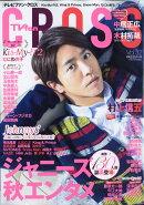 TVfan cross (テレビファン クロス) Vol.32 2019年 12月号 [雑誌]