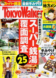 Tokyo Walker (東京ウォーカー) 2019年 12月号 [雑誌]