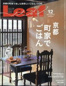 Leaf (リーフ) 2019年 12月号 [雑誌]
