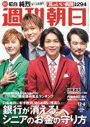 週刊朝日 2019年 12/6号 [雑誌]